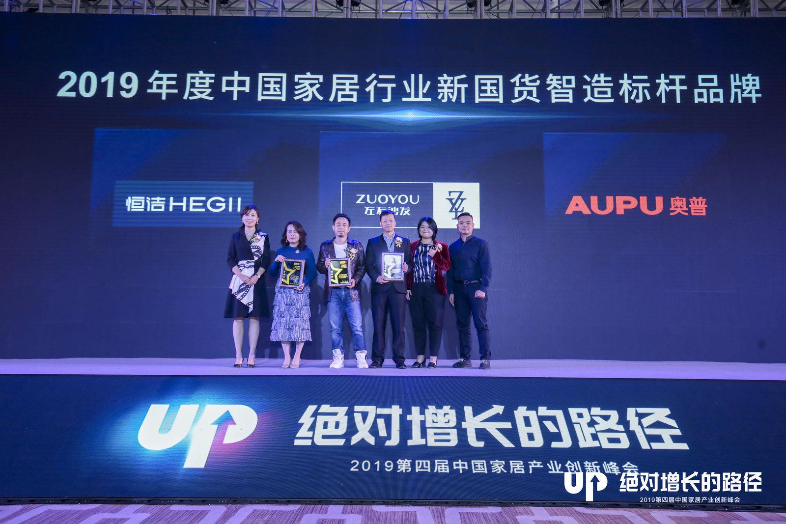 捷报频传 | 奥普六款产品获得2019年度中国家居产业产品奖