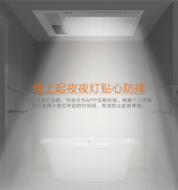 轻智浴霸6