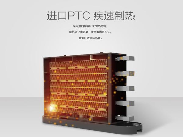 进口pct 疾速制热.jpg