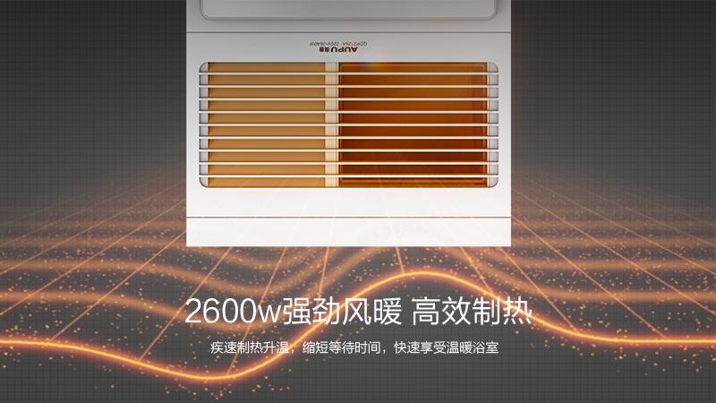2600w强劲风暖-高效制热.jpg
